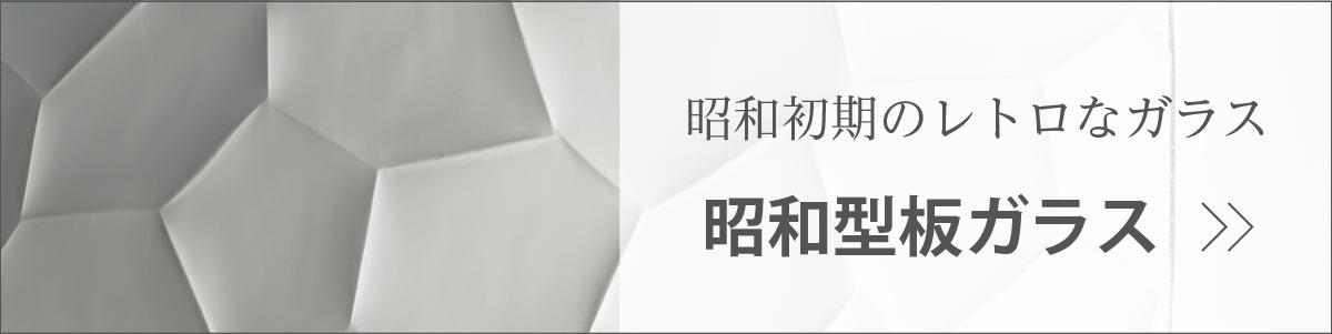 昭和型板ガラス-バナー