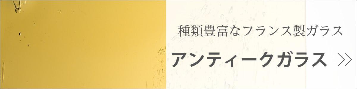「アンティークガラス」の商品バナー画像