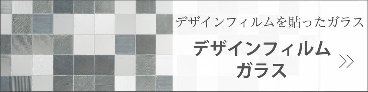 デザインフィルムを貼ったデザインフィルムガラス