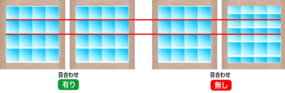 デザインガラス-柄の目合わせあり・なし