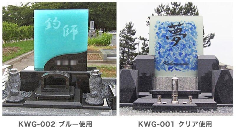 キルンワークガラスの墓石(2)(3)