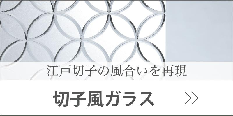 切子風ガラス バナー画像