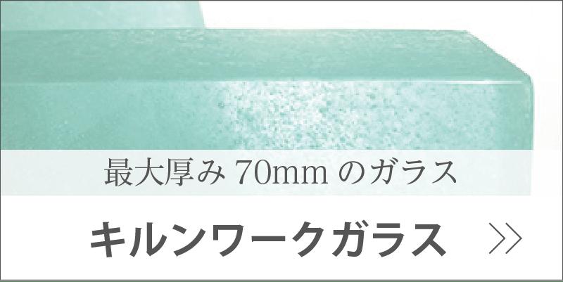 キルンワークガラス バナー画像