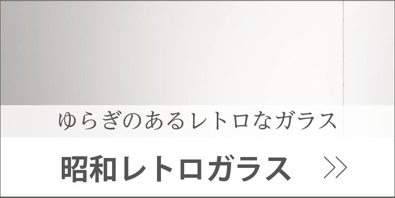 昭和レトロガラス バナー画像