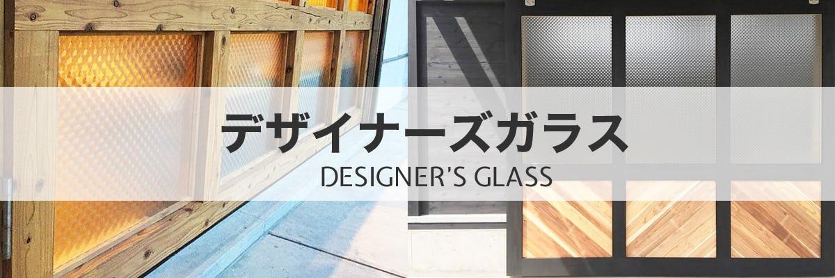 デザイナーズガラス メインビジュアル