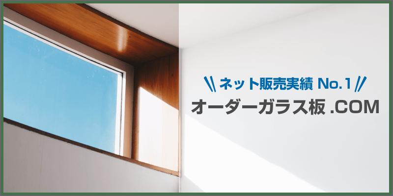 ガラスの販売実績No.1-オーダーガラス板.COM