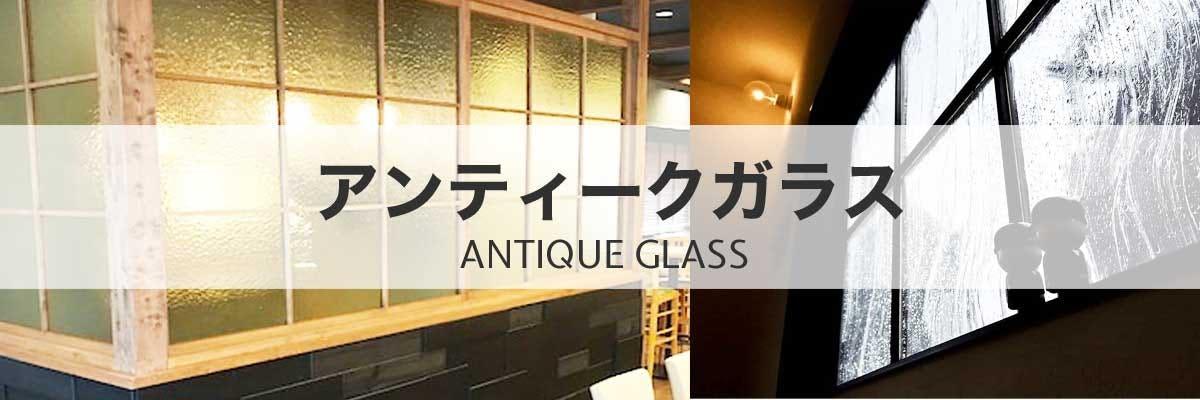 アンティークガラス メインビジュアル