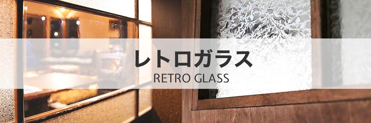 レトロガラス メインビジュアル