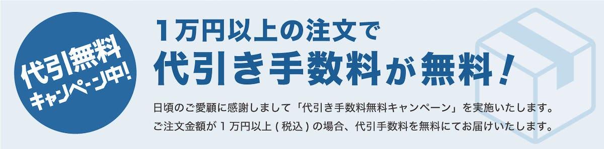 1万円以上の注文で代引き手数料が無料