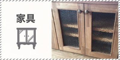 使用用途から探す-家具