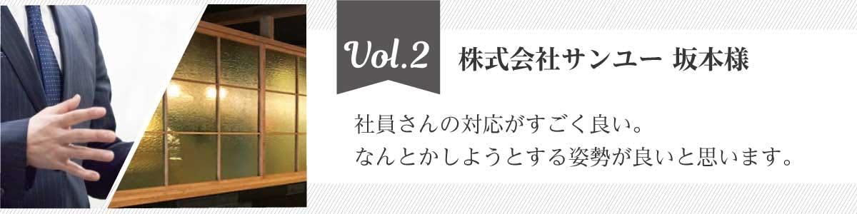 お客様インタビュー-株式会社サンユー 坂本様