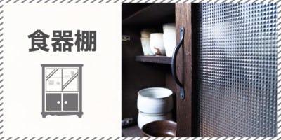 使用用途から探す-食器棚