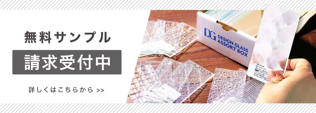 デザインガラス無料サンプル