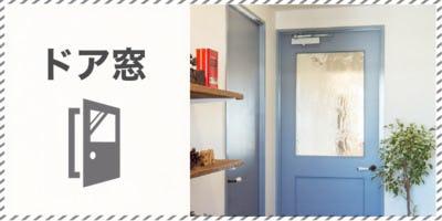 使用用途から探す-ドア窓