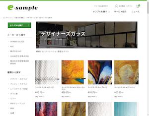 「e-sample.jp」でサンプル請求