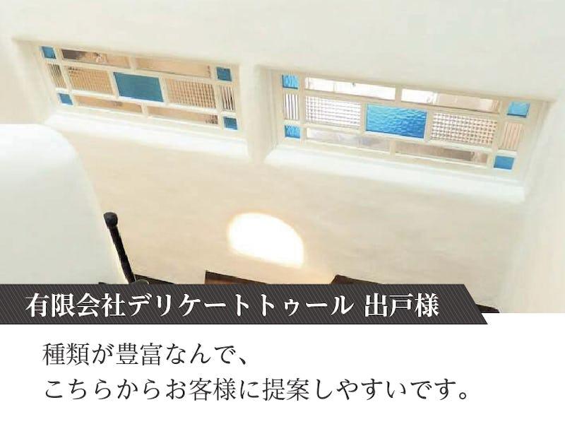 Vol.3 有限会社デリケートトゥール 出戸様 (石川県金沢市)
