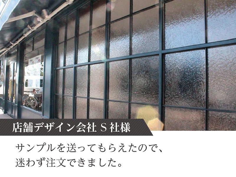 Vol.4 店舗デザイン会社 S社様