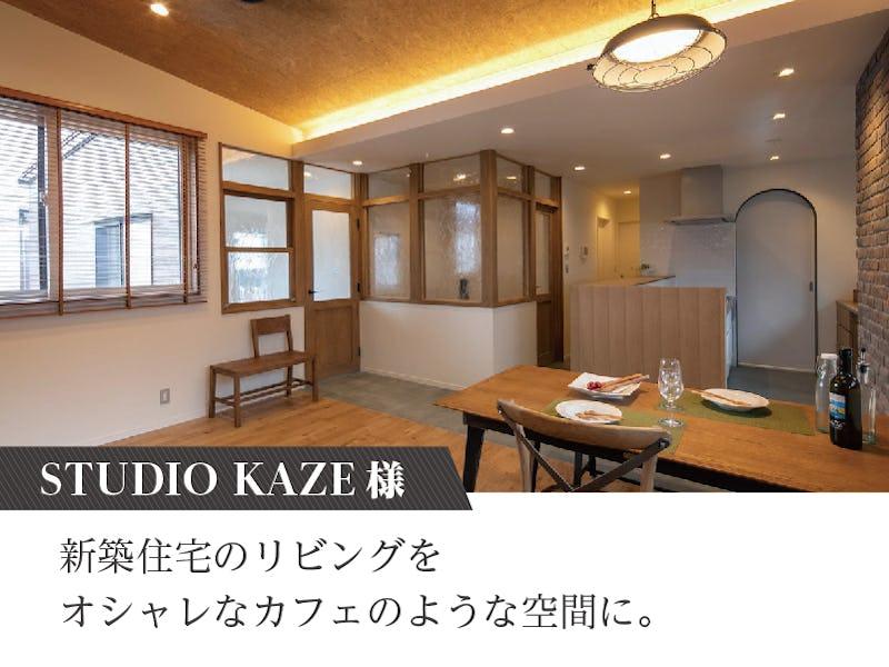 vol.6 STUDIO KAZE (福島県郡山市)
