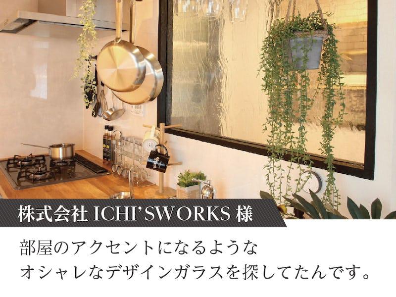 vol.8 株式会社ICHI'SWORKS様