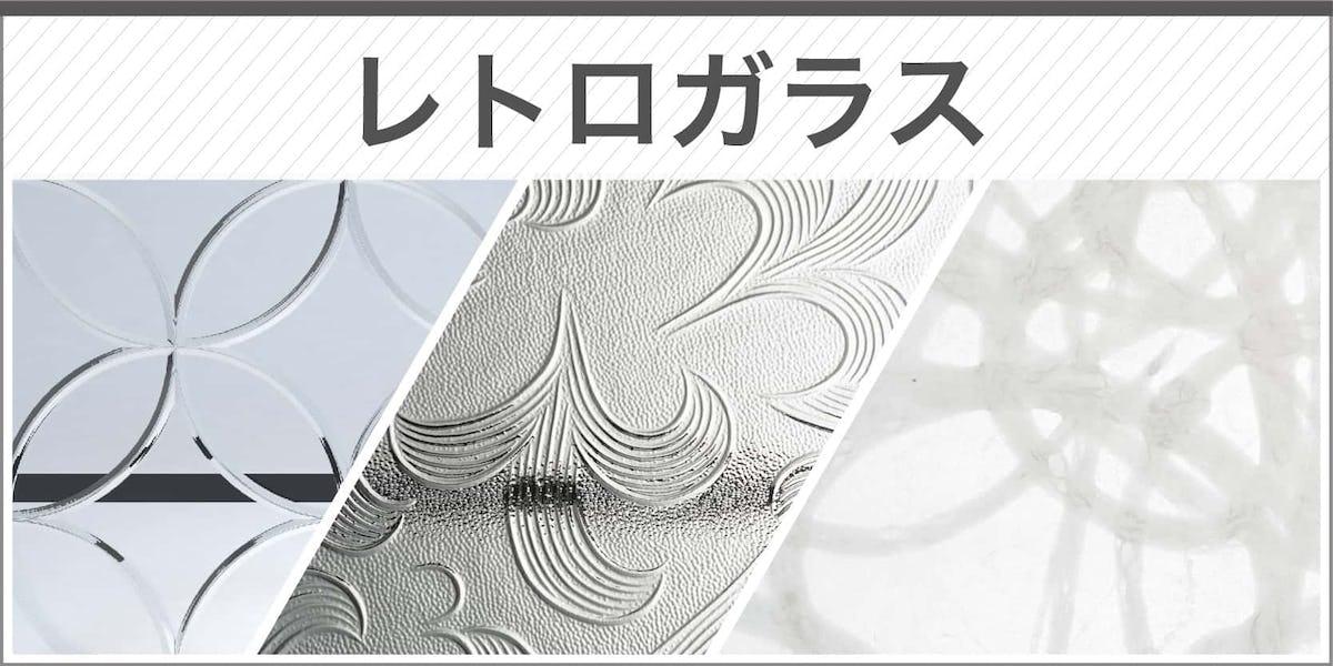 レトロガラス バナー画像