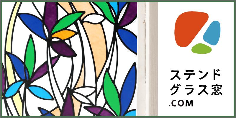 ステンドグラス窓.COM バナー画像