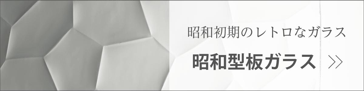 昭和型板ガラス バナー画像