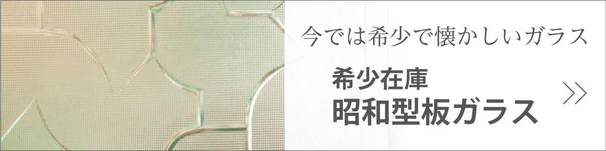 希少在庫 昭和型板ガラス バナー画像