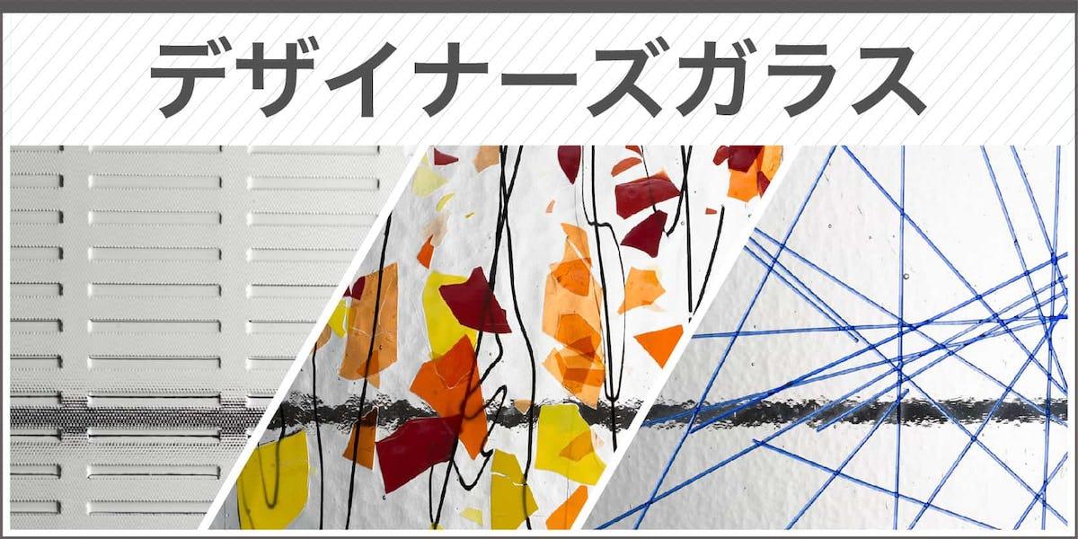 デザイナーズガラス バナー画像